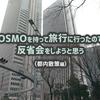 OSMO旅行反省会(都内散策編)