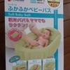 【0歳児オススメ】新生児の沐浴が簡単にできる、リッチェルの「ふかふかベビーバス」のレビュー