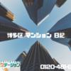 地震対策について|福岡市 不動産 情報