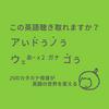この英語聴き取れますか?⑬:アぃドぅノぅウェぁ~x 2 ガナゴぅ