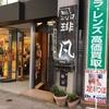 新宿の喫茶店 珈琲凡に行ってきた