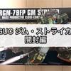 ガンプラ HGUC ジム・ストライカー 開封編
