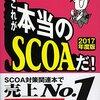 公務員・SOCA試験対策でオススメの対策と考え方 4選