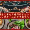 """【シンガポールおすすめグルメ】大人気ローカルフード""""肉骨茶(バクテー)""""は地元の名店ソンファへ"""