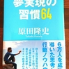 書籍紹介 仕事も人生も好転させる 夢実現の習慣64 原田隆史 実業之日本社