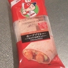 広島県限定の「カープブリトー」がセブンイレブンで販売されている!【予想以上に辛かった…】