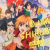 劇場版『SHIROBAKO』感想。果たしてテレビ版を超えることは出来たのか?
