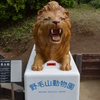 野毛山動物園へ