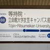【エムPの昨日夢叶(ゆめかな)】第1825回『文字数は25、音読数は32で日本一長い駅名のエピソードを知る夢叶なのだ!?』[2月27日]