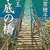 【読書感想】『鹿の王 水底の橋』価値観の違いは話し合わなきゃいかんですな