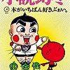 作家、#重松清がナビゲーターを務めるラジオ番組『Hitachi Systems HEART TO HEART』2018年度シーズンと連動した連載企画が、雑誌『 #小説幻冬』(幻冬舎刊)でスタート!篇
