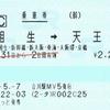 相生・天王寺間の途中下車可否(マルス券・車内補充券)