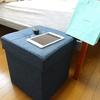 椅子やテーブル代わりになって便利な「アイリスオーヤマ 折りたたみ収納スツール」を買ってみました