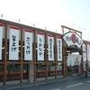 お茶漬けみたいな「うどん」⁉    高松市「源平うどん」