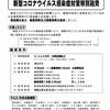 中部地方事業者向け・融資・助成情報①(新潟県・富山県・石川県)