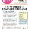 労働学校募集推進ニュース「猛ダッシュ」3号