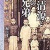 『呉清源とその兄弟 - 呉家の百年』(桐山桂一)
