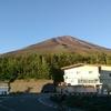 初めての富士登山 ①