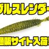 【DEPS】スリムなすり抜け抜群ワーム「ブルスレンダー」通販サイト入荷!