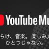完全無料!! Youtube Musicで大量の曲をクラウド上に保存する方法[バックアップ用途で使おう]