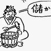 風吹けば桶屋は儲かるから学ぶ、得する仕事のスタンス