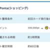【PONEY】JMBローソンPontaカードが480,000pt(4,800円)にアップ!