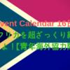 【Advent Calendar 16日目】南アフリカを超ざっくり紹介するよ!【青年海外協力隊】