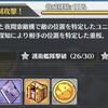 【アズールレーン】10章:10-2「先制攻撃!」 攻略編成・海域攻略方法について