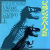 「ロスト・ワールド/ジュラシック・パーク2」(上)ネタバレ有り読書感想。映画は酷評されたけど、小説は面白い!!