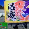 雛形あきこ さん 夫 天野浩成さんの驚きの趣味『快傑えみちゃんねる』