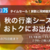 ANA旅割75 タイムセール予告!!(2016/11/13~2016/11/27) ※8/28追記