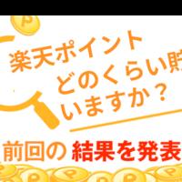 【トレンド調査隊】楽天ポイント、どのくらい貯まっていますか?(2020.5.29~6.5)