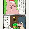 スキウサギ「紹介」