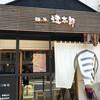 遼太郎(福山市沖野上町)辛ねぎ麺