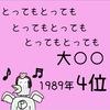 【暫定版】1989年のトリプロシングルCDランキング(1位〜5位)