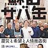 4/8(日)は「くらべるポテチ酒場」@さばのゆ 経堂