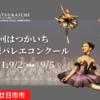 【大好評!】「参加者が成長する」コンクール<はつかいち国際バレエコンクール>開催!