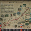 鎌倉街道 上つ道