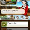 ダビマス日記~BC報酬で☆5種牡馬確定おじさん