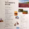 """一個人 2017年07月号 日本を再発見する旅の支度/""""泡""""を愉しむ器の選び方/暮らしを整える片づけの極意"""