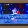 【ライブ記録】岡崎体育ワンマンツアー「キミイロハートⅡ」初日 Zepp DiverCity(TOKYO)