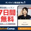 オンライン英会話Native Campの口コミ・評判