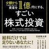 【論理株価】少額からでも確実に増やせる! 資産を1億円にする、すごい株式投資 - 白坂慎太郎