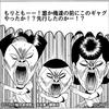佐川元長官、国会証人喚問へ登場見込み!