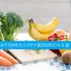 【添加物】子育てママの味方☆バナナ選びのポイント6選