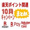 楽天ポイント・楽天Pay・楽天カードのキャンペーンのまとめ【10月版】