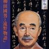『柳田國男と遠野物語』
