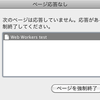 HTML5 Web Workers 入門