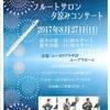 【フルートサロン ブログ】8/27(日)フルート夕涼みコンサート開催します♪