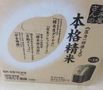 家庭用精米機おすすめ!象印1升、山本電機・アイリスオーヤマとの比較!